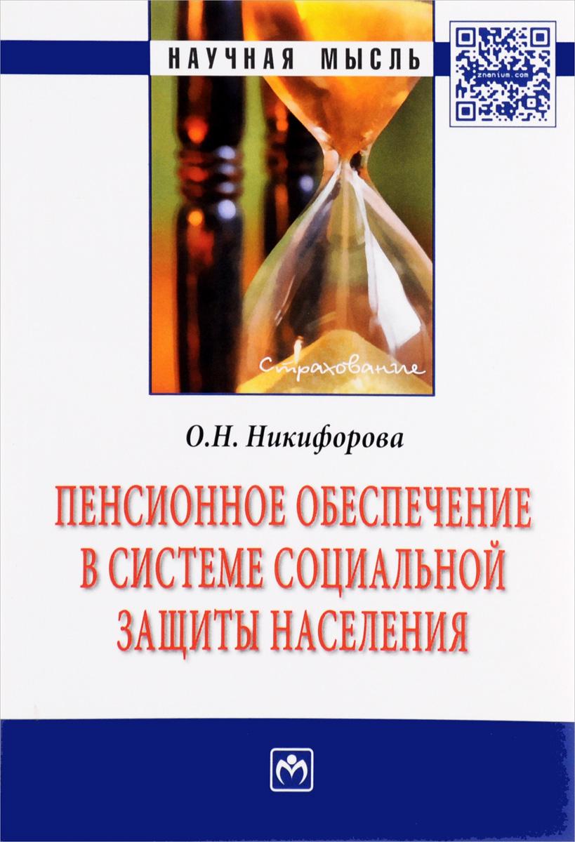 О. Н. Никифорова Пенсионное обеспечение в системе социальной защиты населения