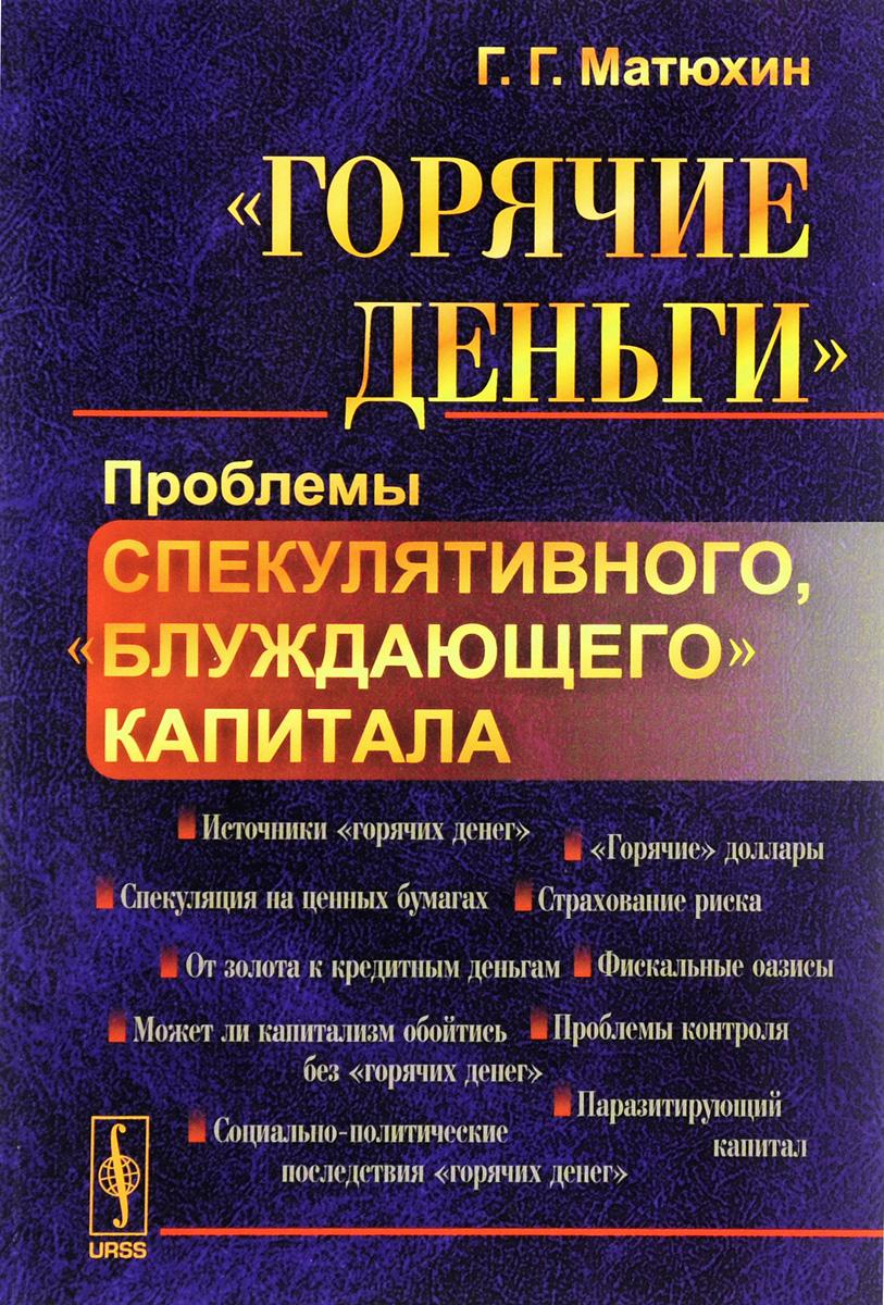 """Книга """"Горячие деньги"""". Проблемы спекулятивного, """"блуждающего"""" капитала. Г. Г. Матюхин"""