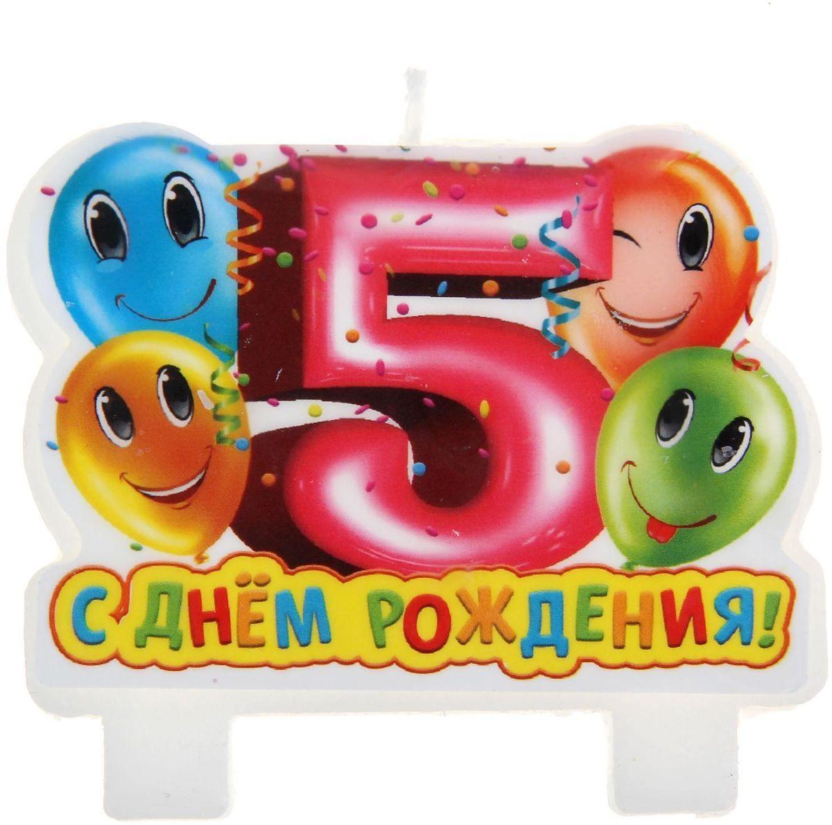 Открытки для детей с днем рождения 5 лет