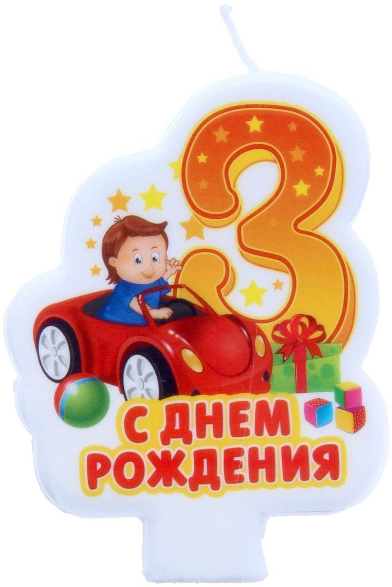 Поздравление 3х летнему мальчику