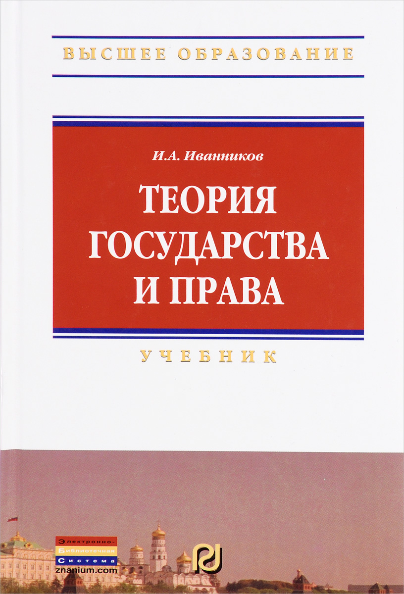 И. А. Иванников Теория государства и права