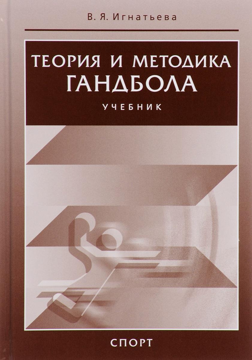 3db6f0ee Теория и методика гандбола. Учебник — купить в интернет-магазине ...
