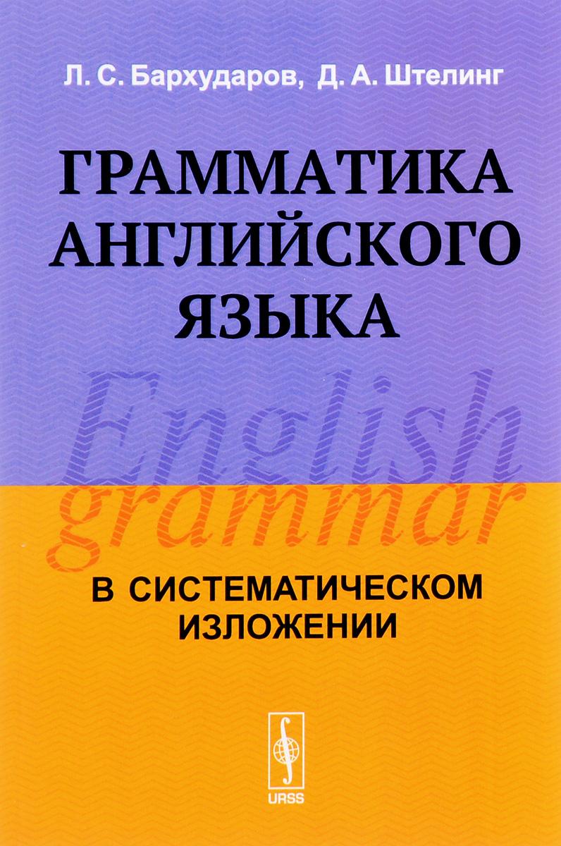 Л. С. Бархударов, Д. А. Штелинг Грамматика английского языка. Учебник
