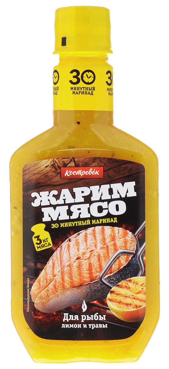 Костровок маринад для рыбы с лимоном и травами, 300 мл маринад костровок по кавказски