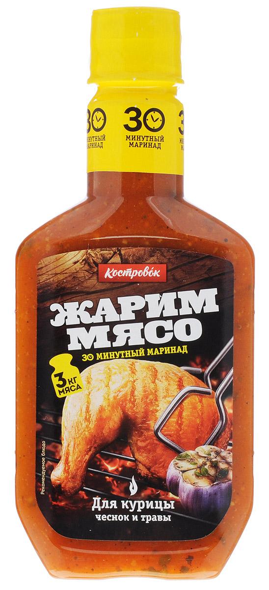 Костровок маринад для курицы с чесноком и травами, 300 мл маринад костровок по кавказски