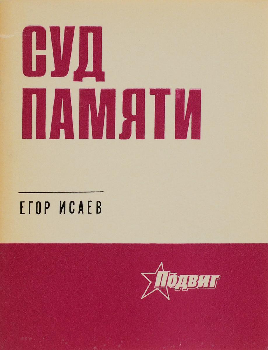 Егор Исаев Суд памяти