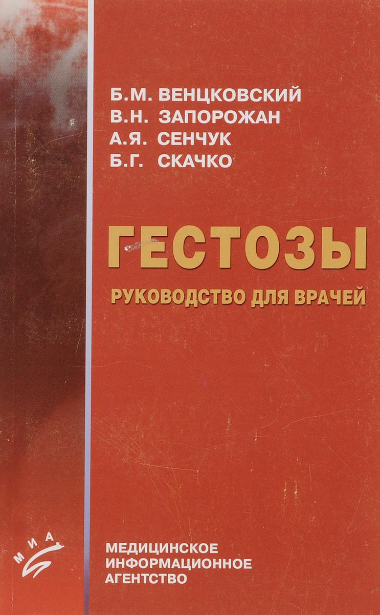 Б. М. Венцковский, В. Н. Запорожан, А. Я. Сенчук, Б. Г. Скачко Гестозы. Руководство для врачей