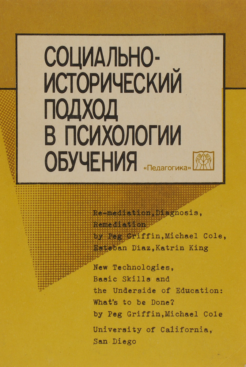 Социально-исторический подход в психологии обучения