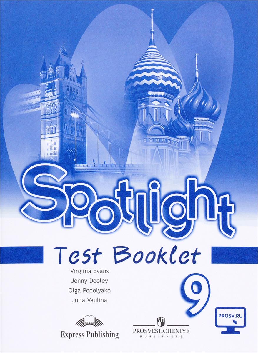Ю. Е. Ваулина, Д. Дули, О. Е. Подоляко, В. Эванс Spotlight 9: Test Booklet / Английский язык. 9 класс. Контрольные задания. Учебное пособие
