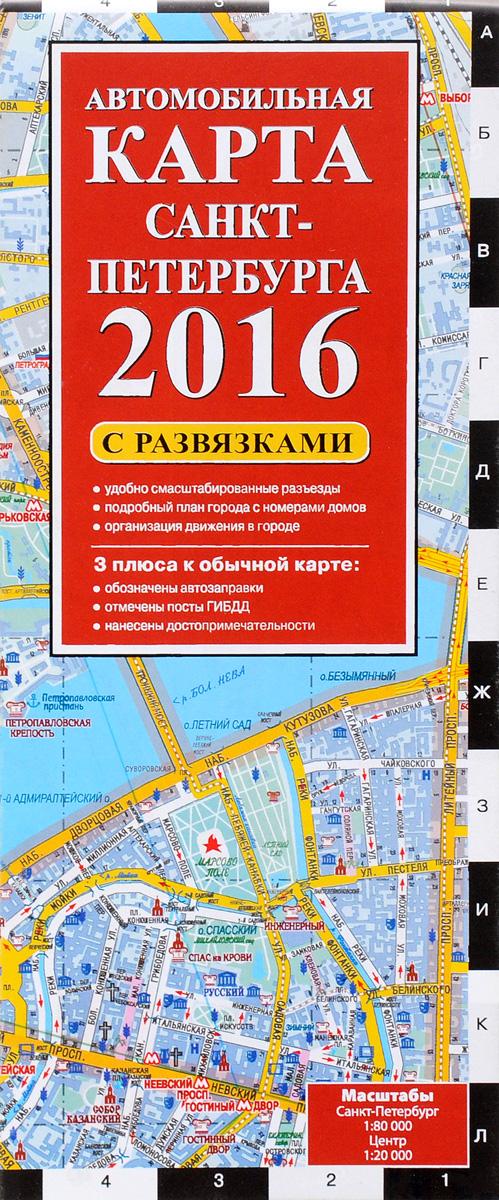 С. Деев Автомобильная карта Санкт-Петербурга 2016 цена в Москве и Питере