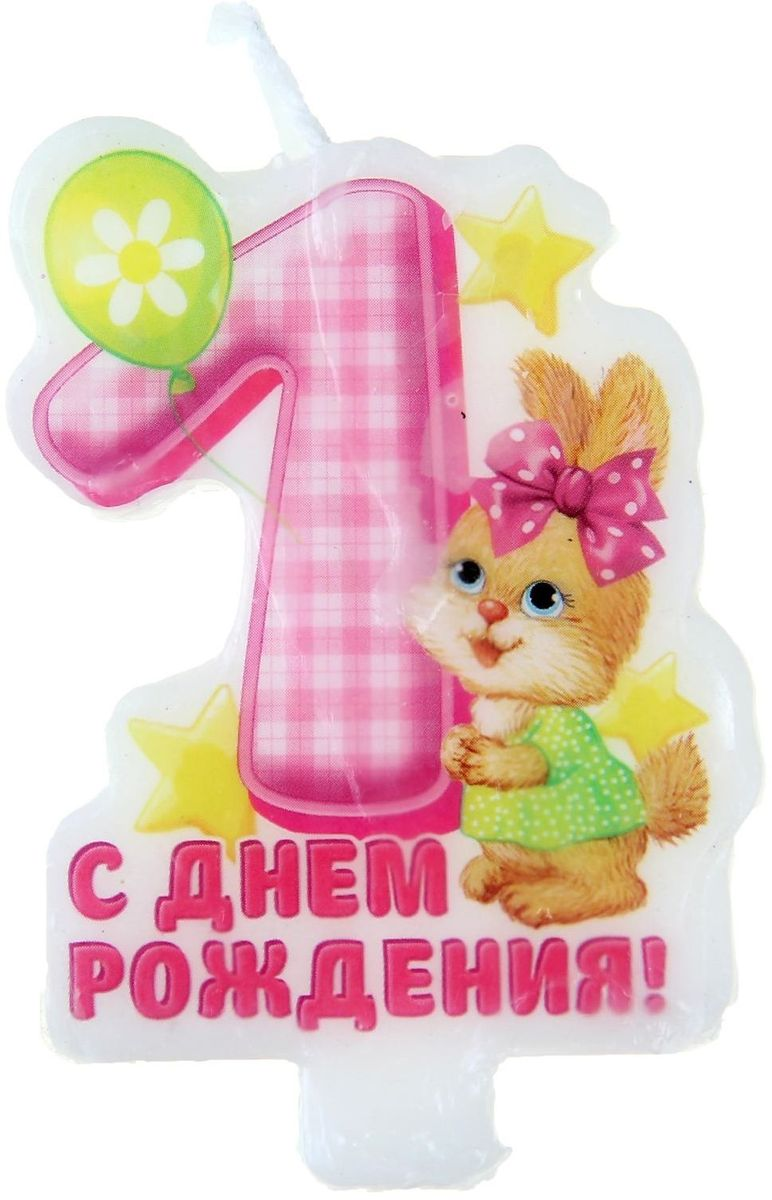 Картинки, открытка с 1 годом рождения девочки