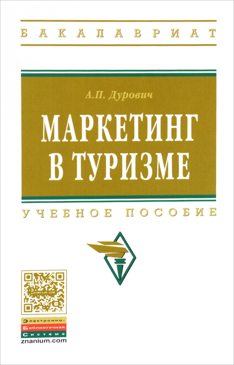 А. П. Дурович Маркетинг в туризме. Учебное пособие цена