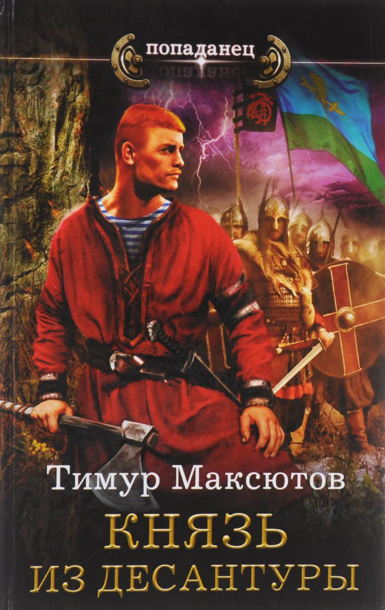 Тимур Максютов Князь из десантуры