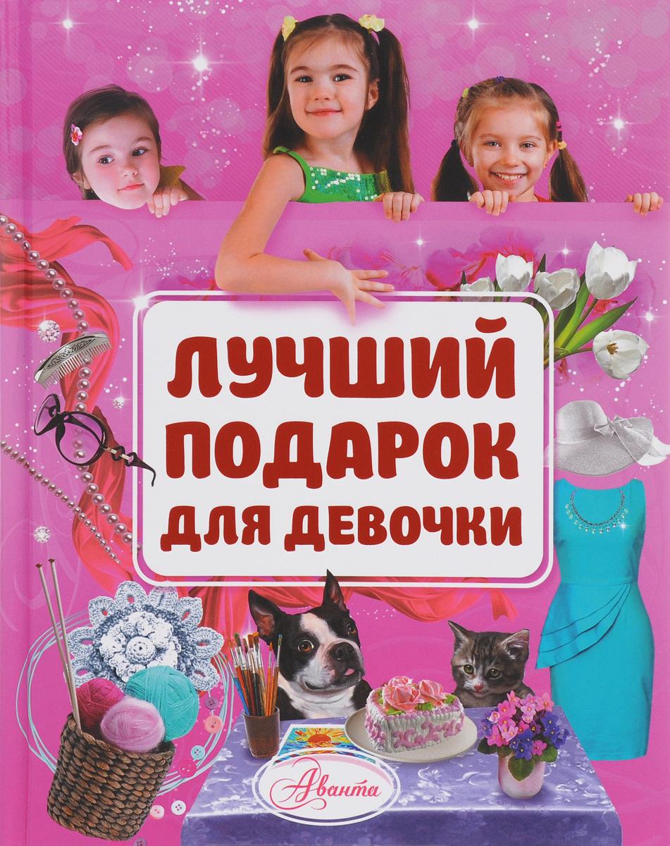 все цены на Н. С. Филимонова Лучший подарок для девочки онлайн