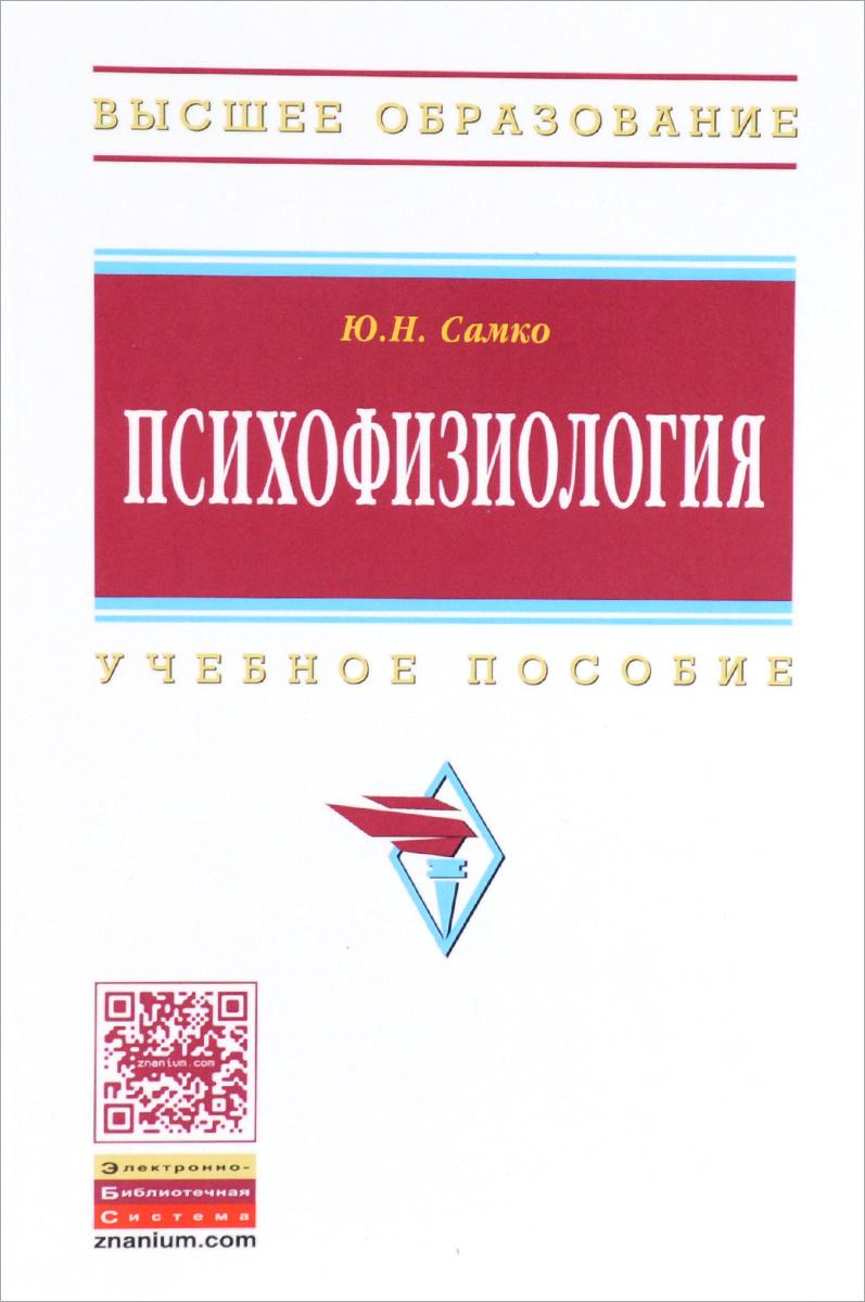 Ю. Н. Самко Психофизиология. Учебное пособие