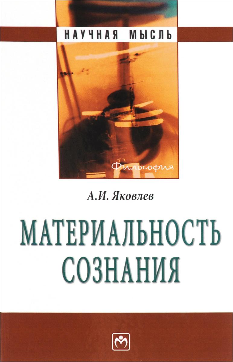 А. И. Яковлев Материальность сознания