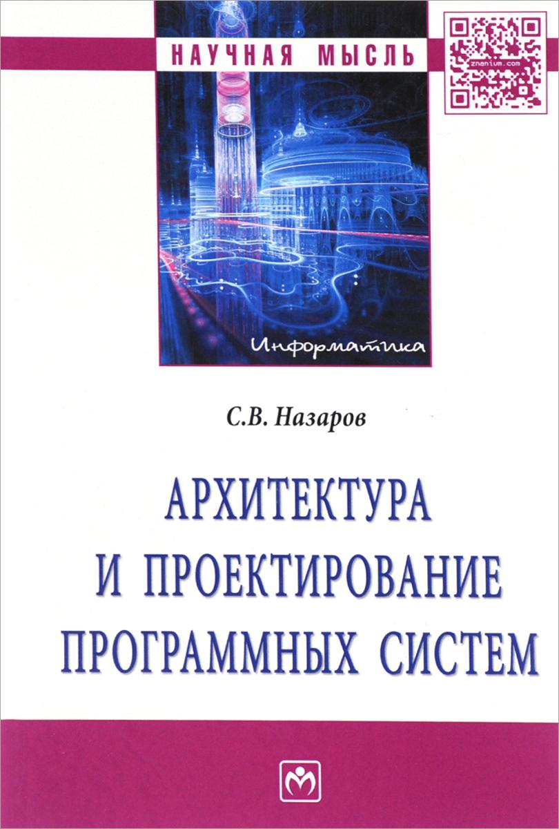 С. В. Назаров Архитектура и проектирование программных систем