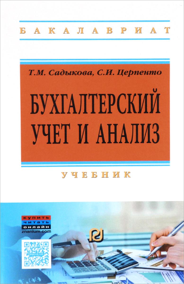 Т. М. Садыкова, С. И. Церпенто Бухгалтерский учет и анализ. Учебник