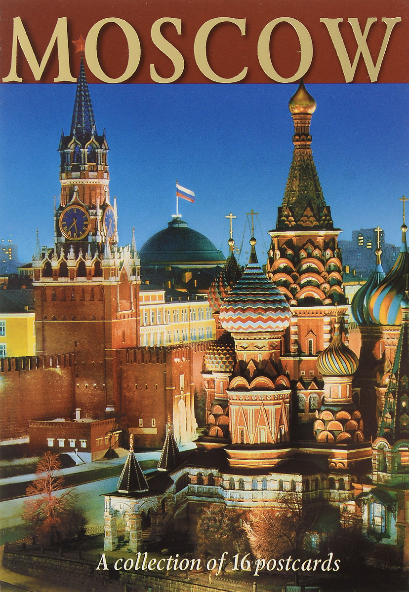 Moscow / Москва (набор из 16 открыток) москва в акварелях набор из 16 открыток