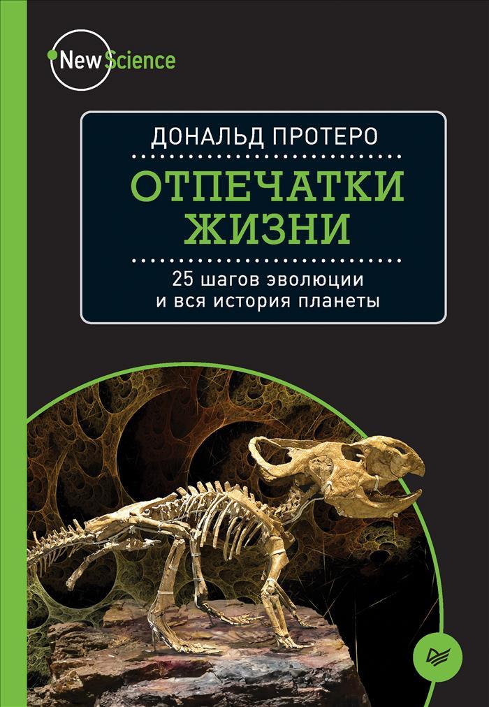 Протеро Дональд. Отпечатки жизни. 25 шагов эволюции и вся история планеты | Протеро Дональд