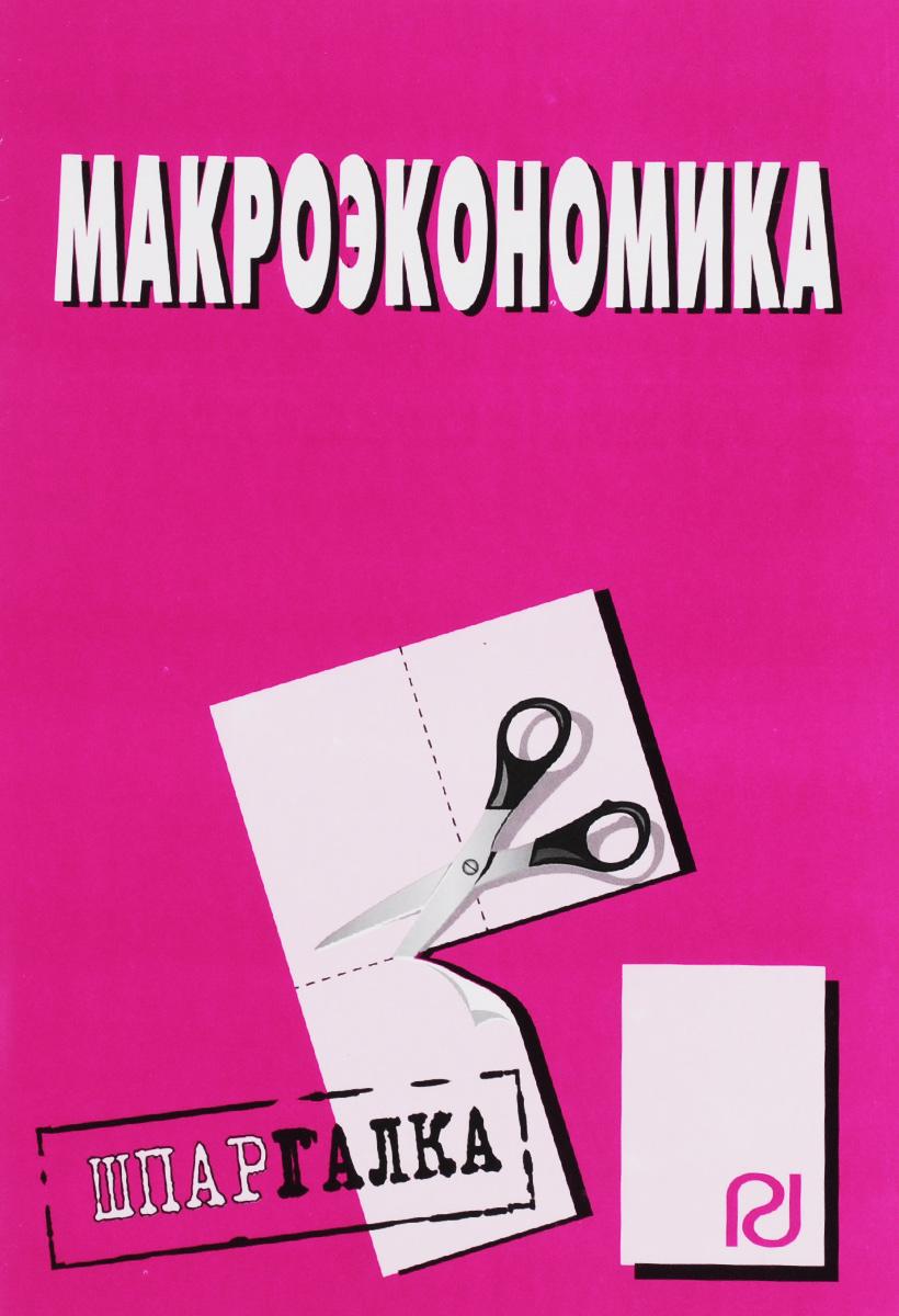 Макроэкономика. Шпаргалка макроэкономика завтра экзамен 8 е изд