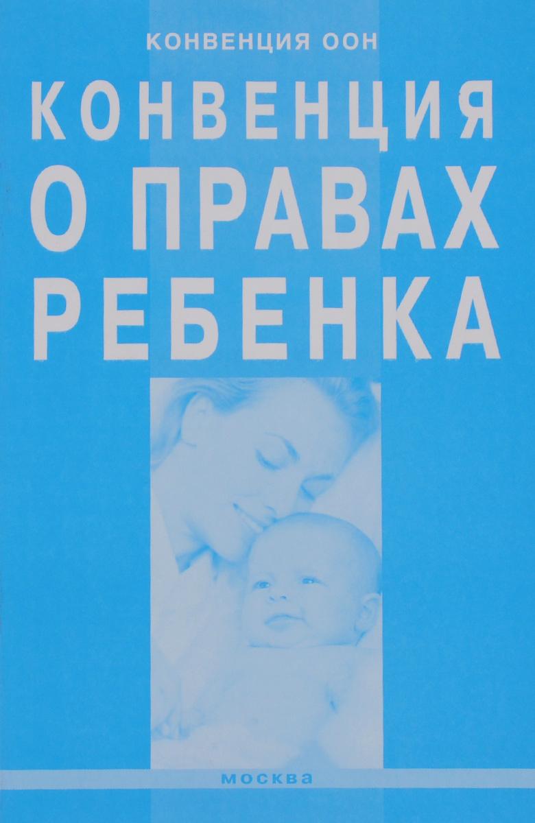 Конвенция о правах ребенка. Конвенция ООН отсутствует о правах национальностей и о децентрализации