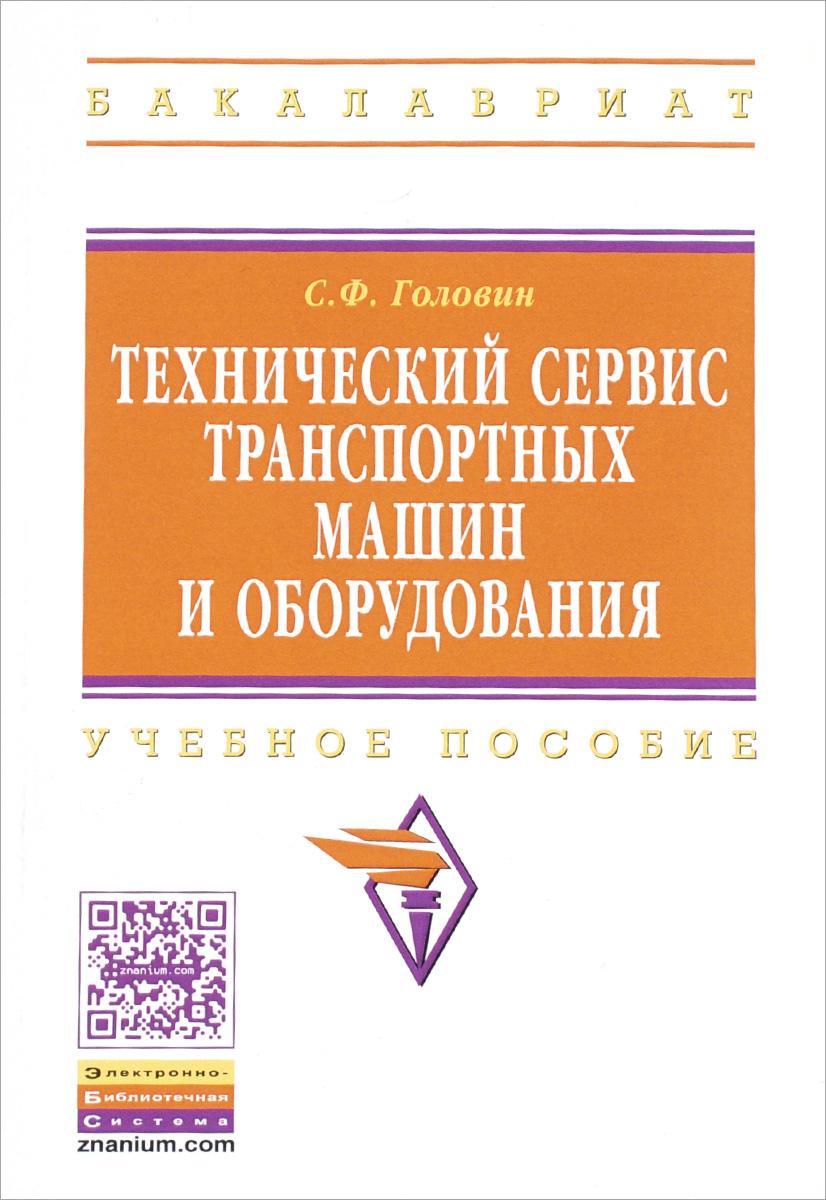 С. Ф. Головин Технический сервис транспортных машин и оборудования. Учебное пособие