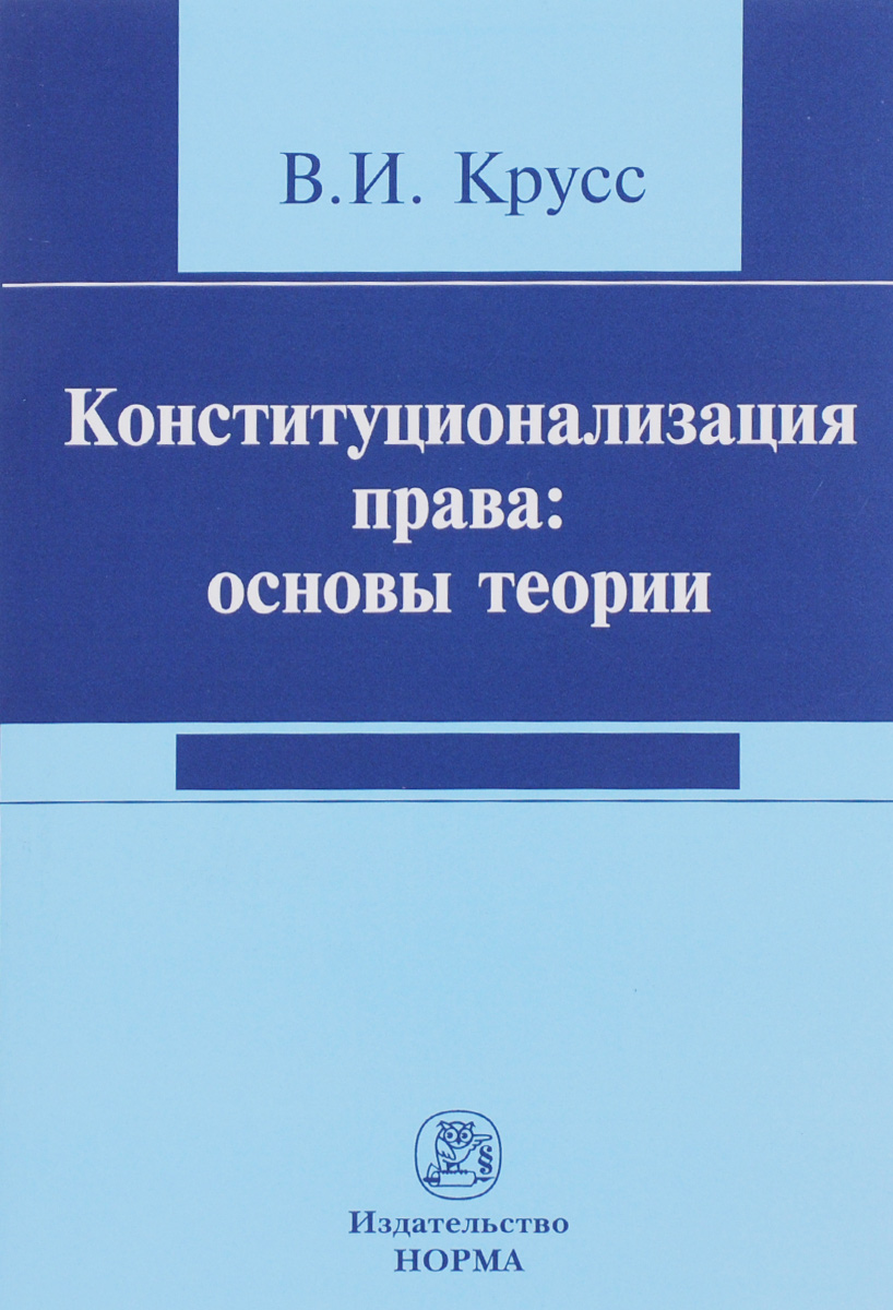 В. И. Крусс Конституционализация права. Основы теории