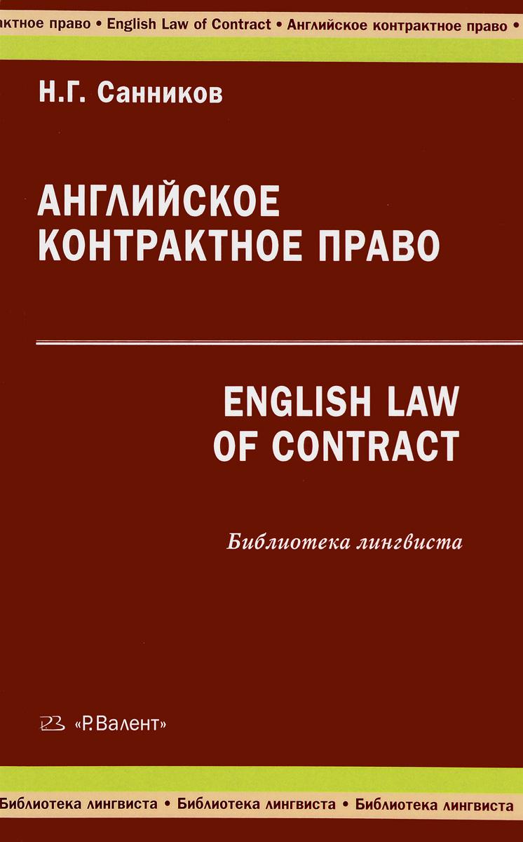 Н. Г. Санников Английское контрактное право / English Law of Contract