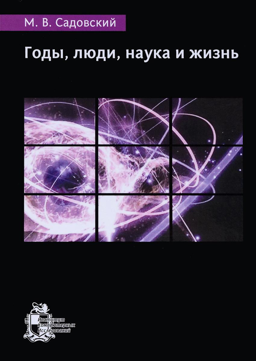М. В. Садовский Годы, люди, наука и жизнь