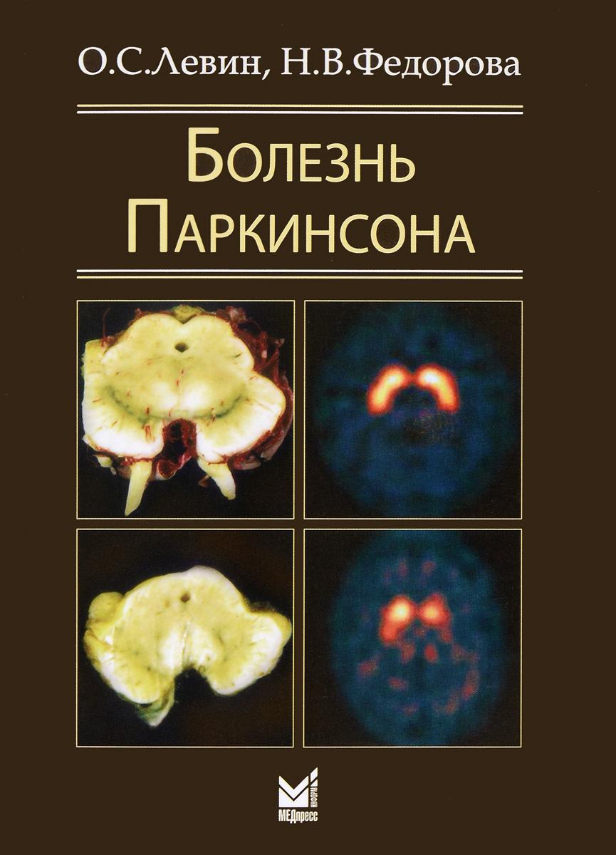 О. С. Левин, Н. В. Федорова Болезнь Паркинсона левин о алгоритмы диагностики и лечения деменции