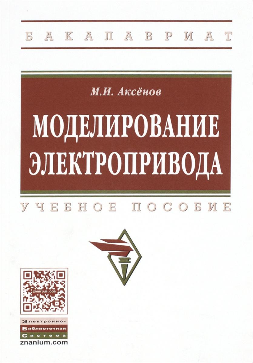 М. И. Аксенов Моделирование электропривода. Учебное пособие