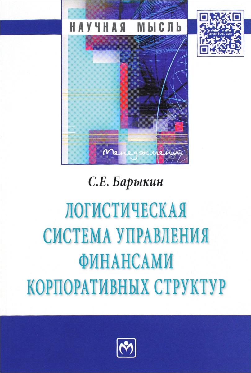 Логистическая система управления финансами корпоративных структур