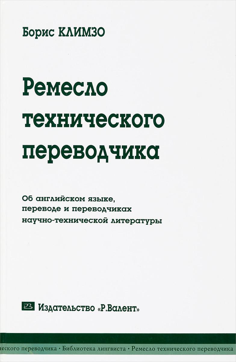 Б. Н. Климзо Ремесло технического переводчика
