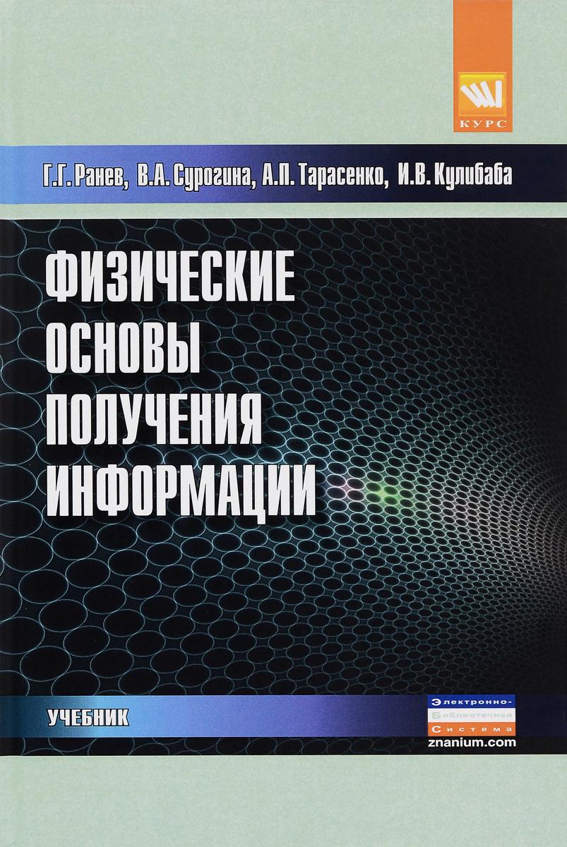 Г. Г. Ранев, В. А. Сурогина, А. П. Тарасенко, И. В. Кулибаба Физические основы получения информации. Учебник