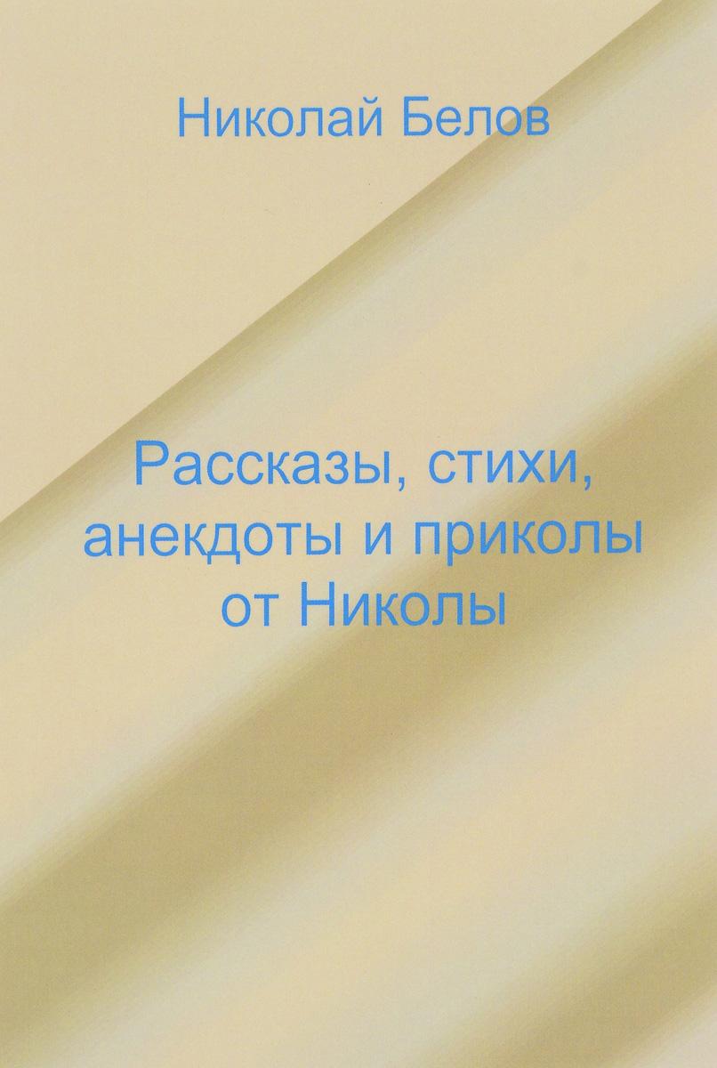 Николай Белов Рассказы, стихи, анекдоты и приколы от Николы победа стихи сборник