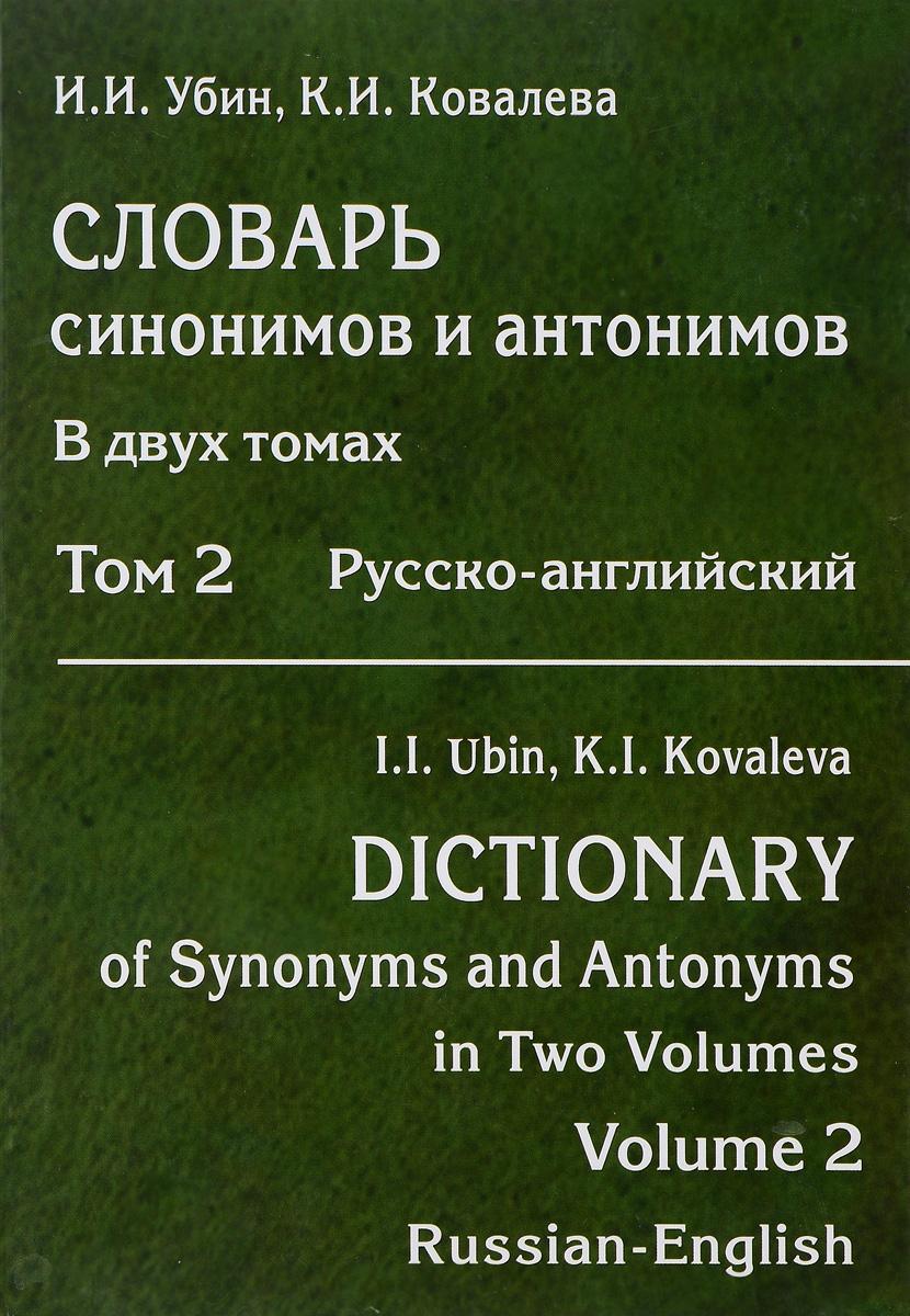 И. И. Убин, К. И. Ковалева Словарь синонимов и антонимов. В 2-х томах. Том 2. Русско-английский