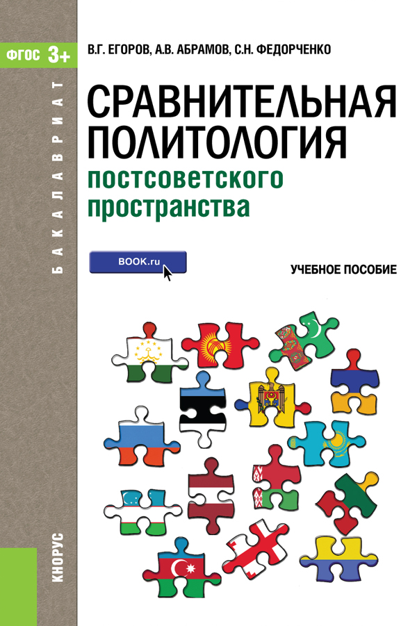 Сравнительная политология постсоветского пространства