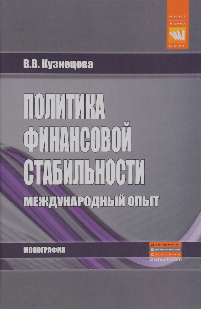 В. В. Кузнецова Политика финансовой стабильности. Международный опыт