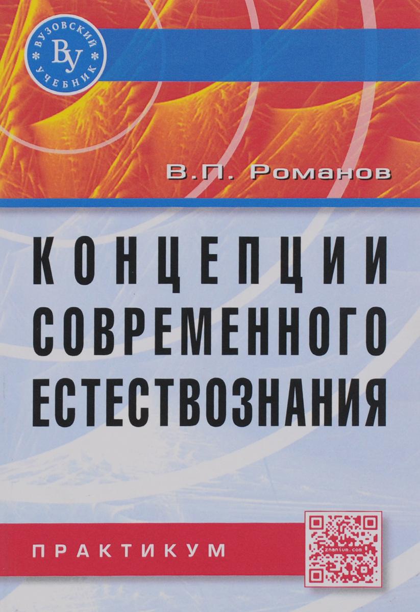 В. П. Романов Концепции современного естествознания