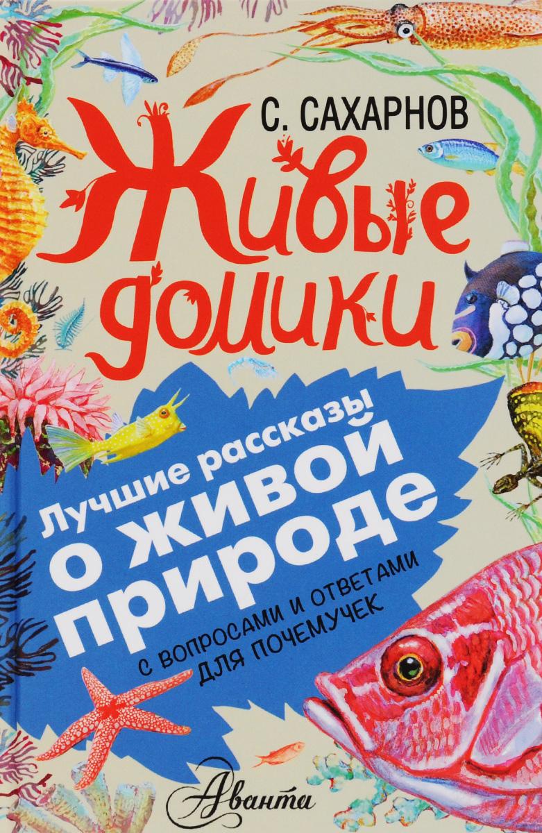 С. Сахарнов, А. Мосалов Живые домики. С вопросами и ответами для почемучек