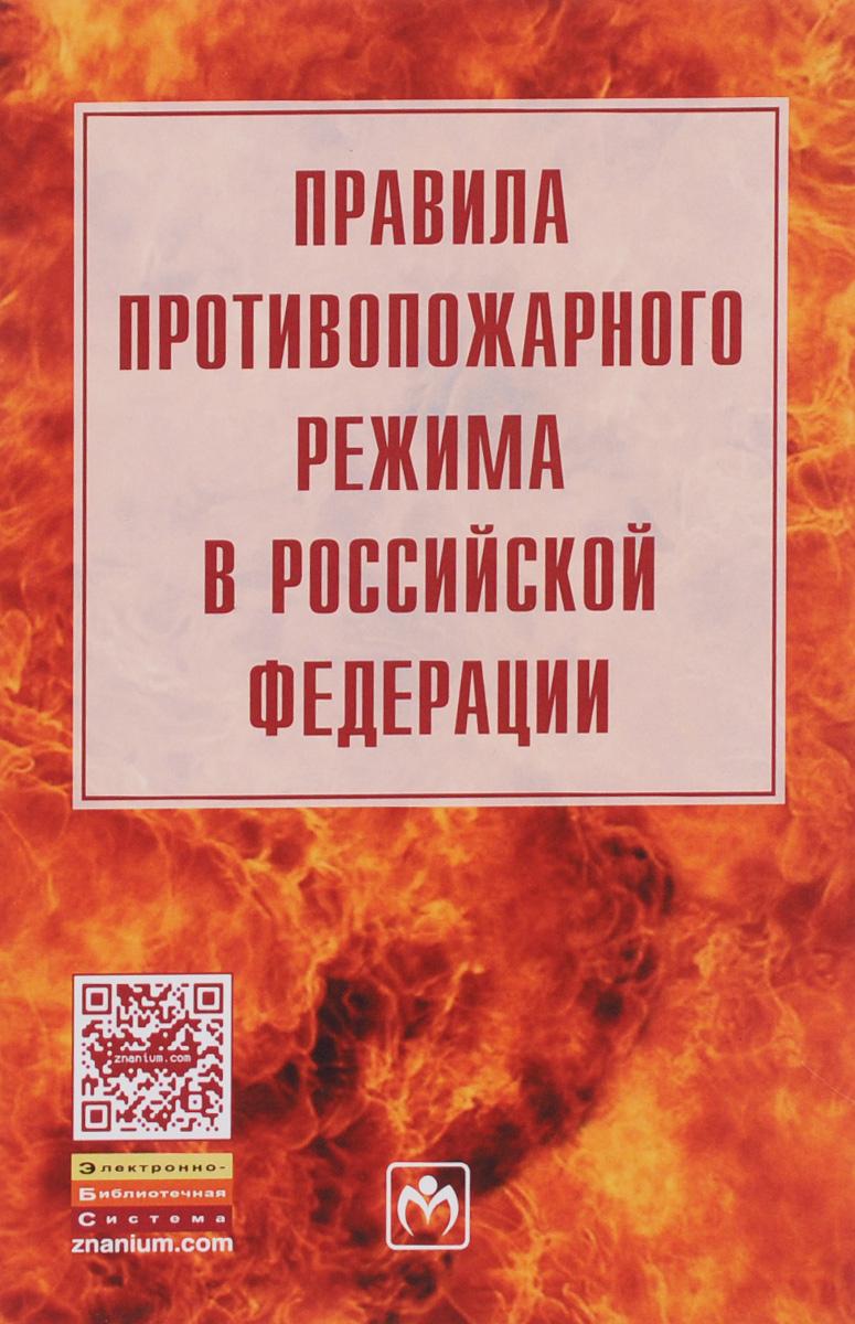 Правила противопожарного режима в Российской Федерации Правила противопожарного режима...