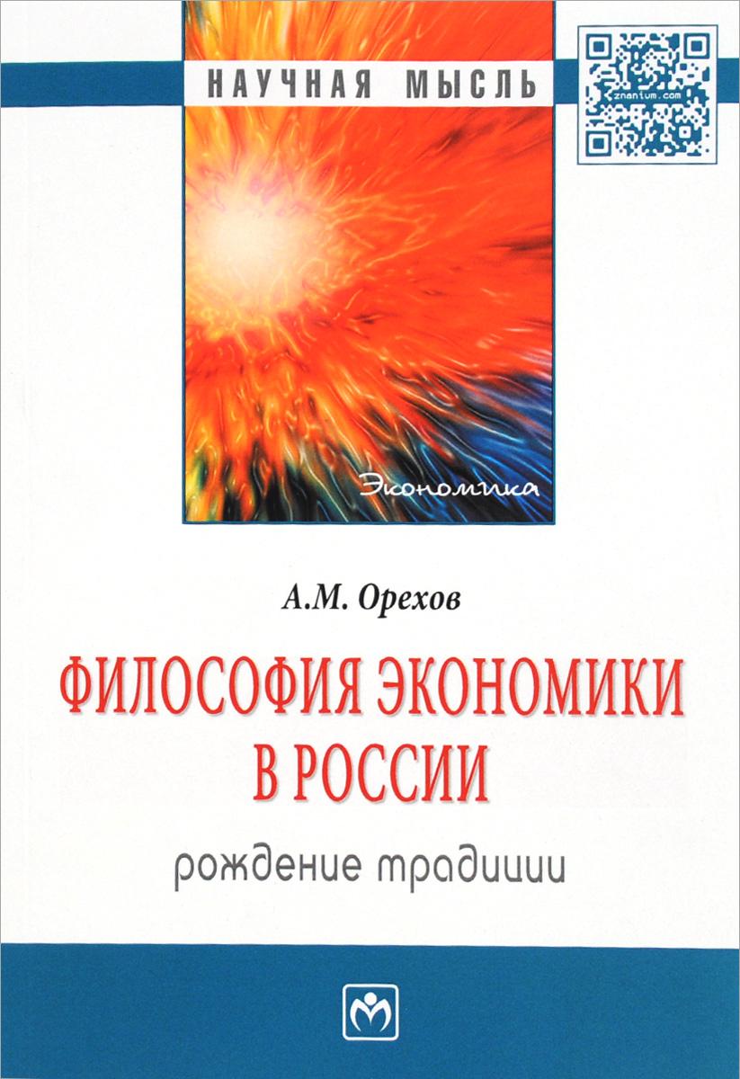 Философия экономики в России. Рождение традиции В монографии рассматриваются...