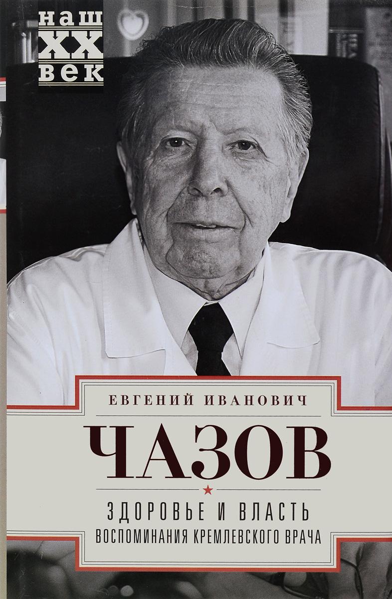 Чазов Е. И. Здоровье и власть. Воспоминания кремлевского врача
