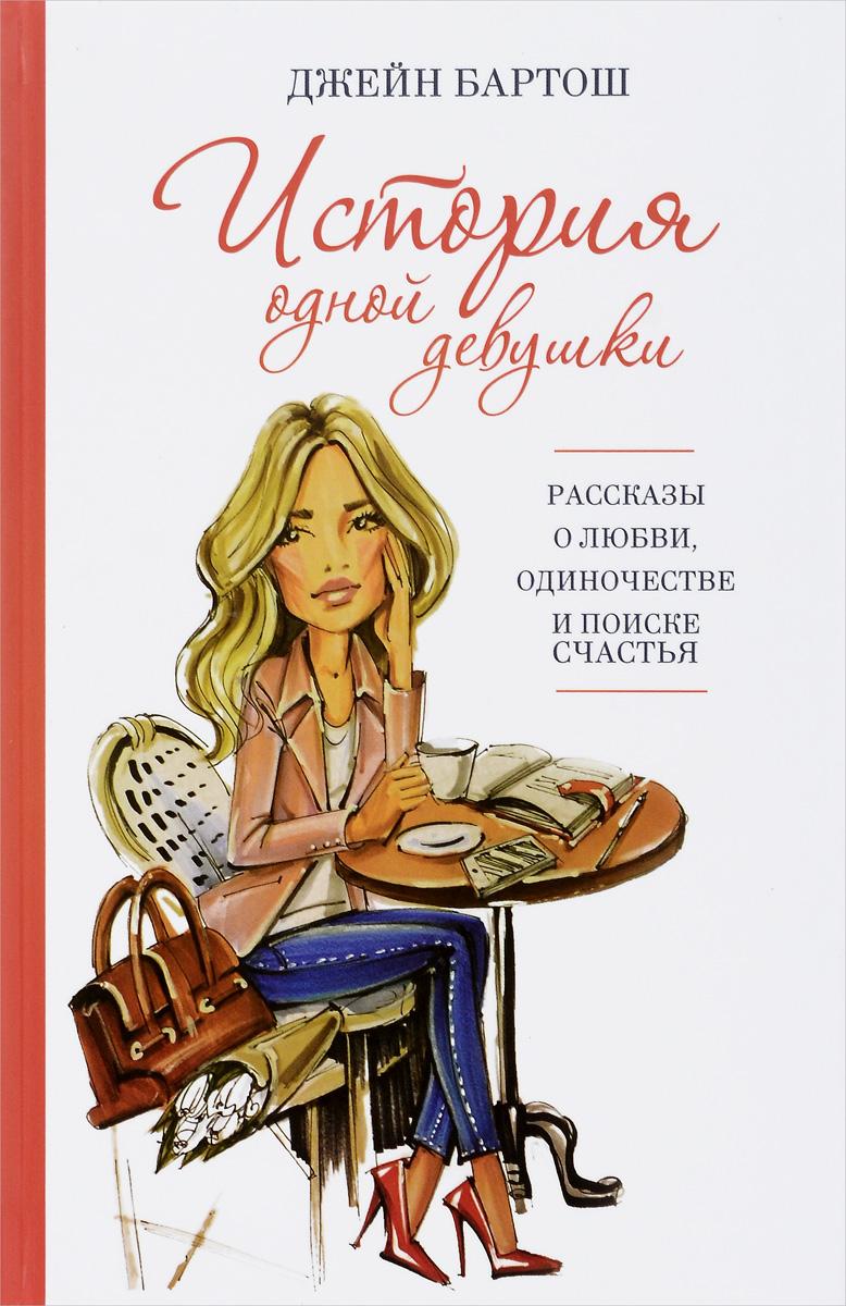 Авторские рассказы о девушке