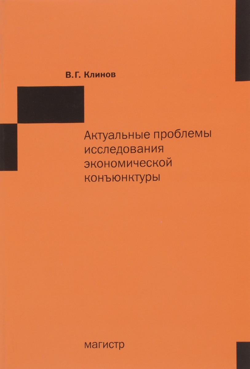 В. Г. Клинов Актуальные проблемы исследования экономической конъюнктуры с п лапаев актуальные вопросы развития мирового хозяйства