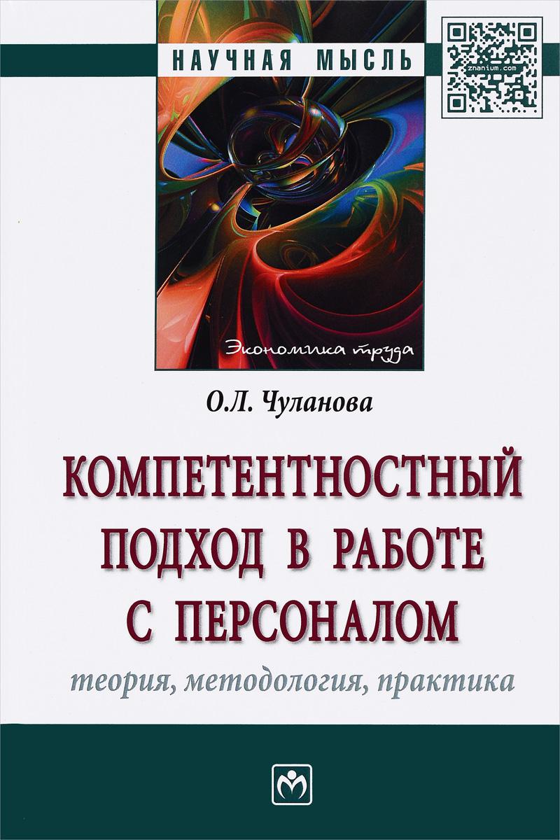 О. Л. Чуланова Компетентностный подход в работе с персоналом. Теория, методология, практика