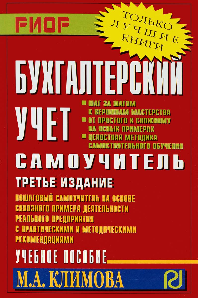 Лучшие книги по бухгалтерии предоставление декларации по форме 3 ндфл