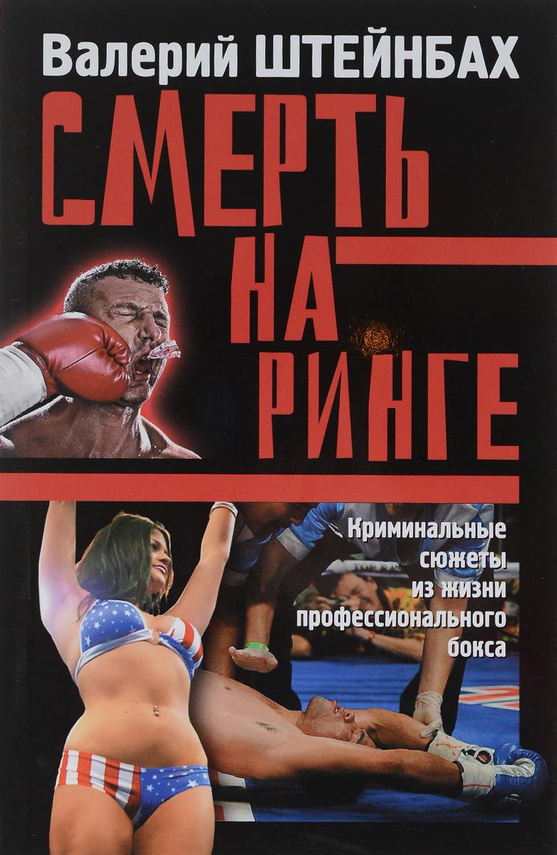 Валерий Штейнбах Смерть на ринге, Криминальные сюжеты из жизни профессионального бокса