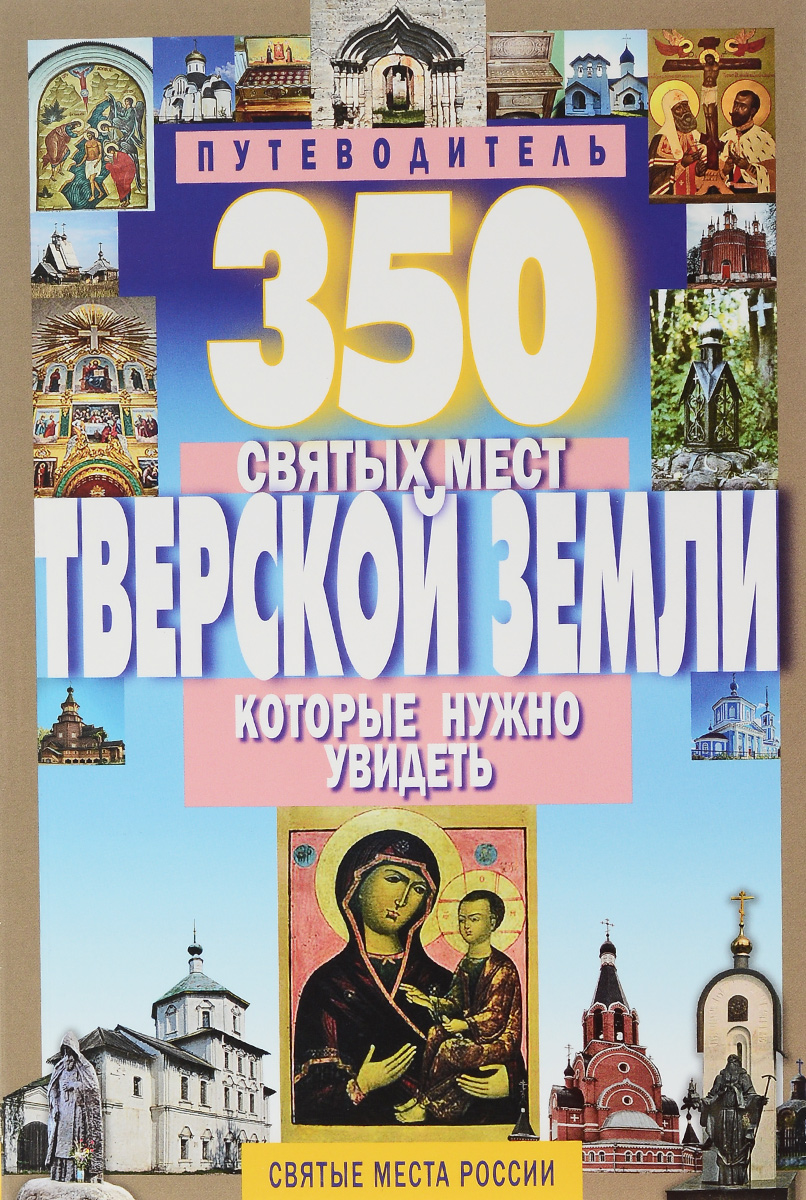 купить С. Б. Михня 350 святых мест Тверской земли, которые нужно увидеть. Путеводитель онлайн